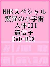 【100円クーポン配布中!】NHKスペシャル 驚異の小宇宙 人体III 遺伝子 DVD-BOX