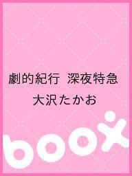 【100円クーポン配布中!】劇的紀行 深夜特急/大沢たかお