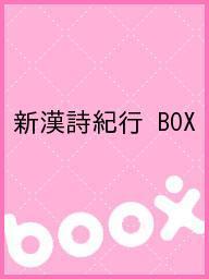 【100円クーポン配布中!】新漢詩紀行 BOX