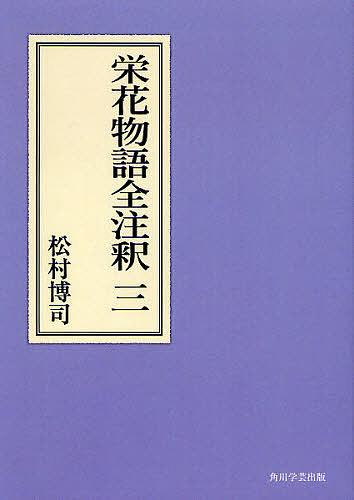 【100円クーポン配布中!】栄花物語全注釈 3 オンデマンド版/松村博司