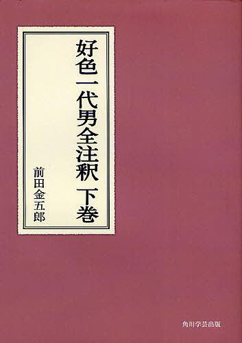 好色一代男全注釈 下巻 オンデマンド版/前田金五郎