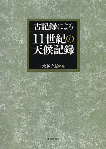 【100円クーポン配布中!】古記録による11世紀の天候記録/水越允治