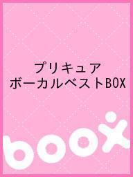 【100円クーポン配布中!】プリキュア ボーカルベストBOX