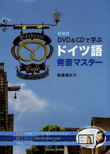 DVD CDで学ぶドイツ語発音マスター 2020 新作 新装版 新倉真矢子 感謝価格 3000円以上送料無料