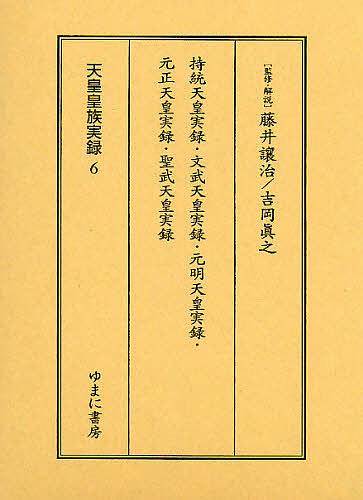 【100円クーポン配布中!】天皇皇族実録 6 影印