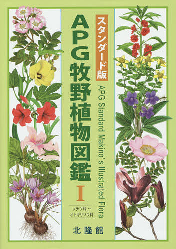 APG牧野植物図鑑 1/牧野富太郎/邑田仁【合計3000円以上で送料無料】