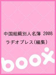 【100円クーポン配布中!】中国組織別人名簿 2008/ラヂオプレス