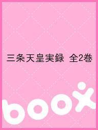 【100円クーポン配布中!】三条天皇実録 全2巻