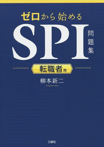 低価格 ゼロから始めるSPI問題集 値引き 転職者用 3000円以上送料無料 柳本新二