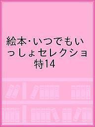 【100円クーポン配布中!】絵本・いつでもいっしょセレクショ 特14