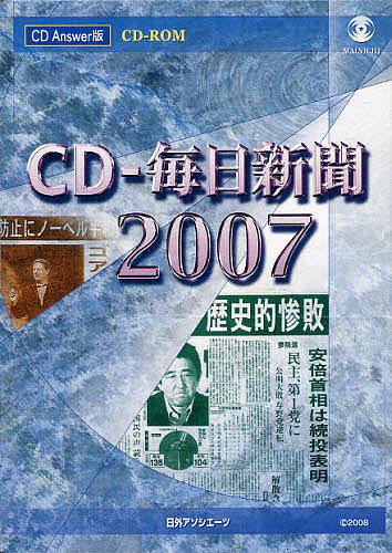 【100円クーポン配布中!】CD '07 毎日新聞