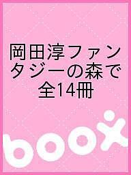 【100円クーポン配布中!】岡田淳ファンタジーの森で 全14冊
