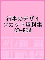 【100円クーポン配布中!】行事のデザインカット資料集 CD-ROM