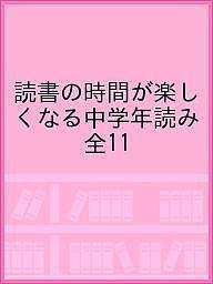 【100円クーポン配布中!】読書の時間が楽しくなる中学年読み 全11