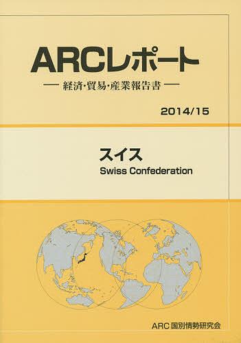 スイス 2014/15年版/ARC国別情勢研究会【合計3000円以上で送料無料】