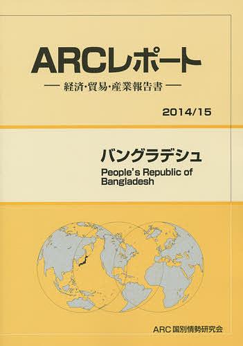 バングラデシュ 2014/15年版/ARC国別情勢研究会