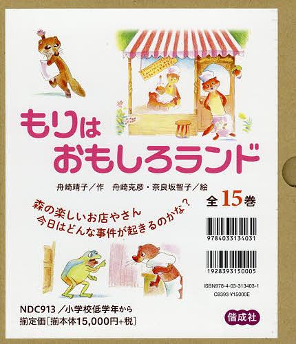 【100円クーポン配布中!】もりはおもしろランド 全15巻