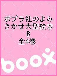 【100円クーポン配布中!】ポプラ社のよみきかせ大型絵本 B 全4巻