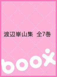 【100円クーポン配布中!】渡辺崋山集 全7巻