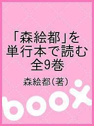 【100円クーポン配布中!】「森絵都」を単行本で読む 全9巻/森絵都