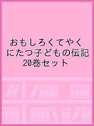 【100円クーポン配布中!】おもしろくてやくにたつ子どもの伝記全20