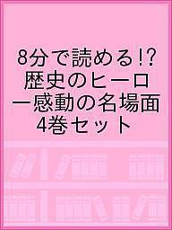 【100円クーポン配布中!】8分で読める!歴史のヒーロー感動の 全4