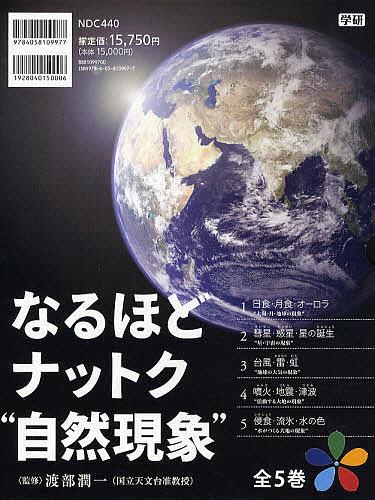 """【100円クーポン配布中!】なるほどナットク""""自然現象"""" 全5巻"""