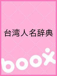 台湾人名辞典【合計3000円以上で送料無料】