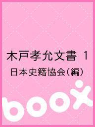 【100円クーポン配布中!】木戸孝允文書 1/日本史籍協会