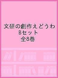 【100円クーポン配布中!】文研の創作えどうわ Bセット 全8巻
