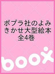 【100円クーポン配布中!】ポプラ社のよみきかせ大型絵本 全4巻