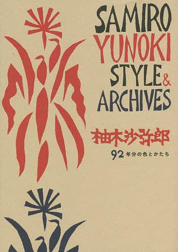 柚木沙弥郎 92年分の色とかたち SAMIRO YUNOKI ARCHIVES 3000円以上送料無料 新作 プレゼント 大人気 STYLE