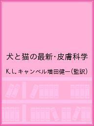 【100円クーポン配布中!】犬と猫の最新・皮膚科学/K.L.キャンベル増田健一
