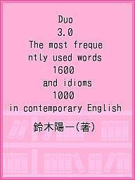 Duo 3.0 The most frequently used words 1600 and idioms 1000 in contemporary English/鈴木陽一【3000円以上送料無料】