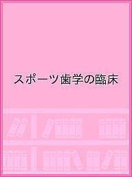 【100円クーポン配布中!】スポーツ歯学の臨床
