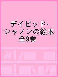 【100円クーポン配布中!】デイビッド・シャノンの絵本 全9巻