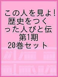 歴史をつくった人びと伝 第1期 全20巻【合計3000円以上で送料無料】