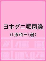 【100円クーポン配布中!】日本ダニ類図鑑/江原昭三