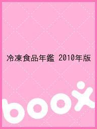 【100円クーポン配布中!】冷凍食品年鑑 2010年版