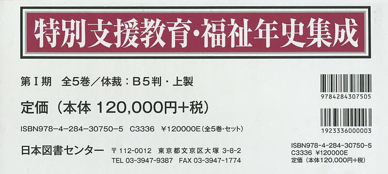 【100円クーポン配布中!】特別支援教育・福祉年史集成 第1期 5巻セット/津曲裕次