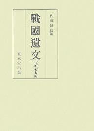 【100円クーポン配布中!】戦国遺文 古河公方編/佐藤博信