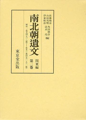 【100円クーポン配布中!】南北朝遺文 関東編第2巻/佐藤和彦
