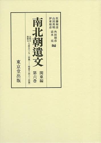 【100円クーポン配布中!】南北朝遺文 関東編第6巻