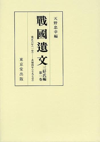 【100円クーポン配布中!】戰國遺文 三好氏編第1巻