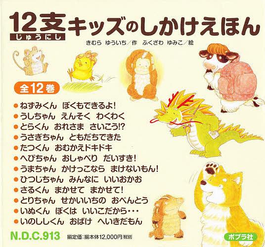 【100円クーポン配布中!】12支キッズのしかけえほん 全12巻