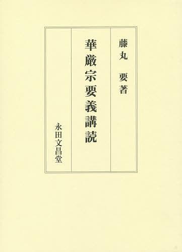 【100円クーポン配布中!】華厳宗要義講読/藤丸要