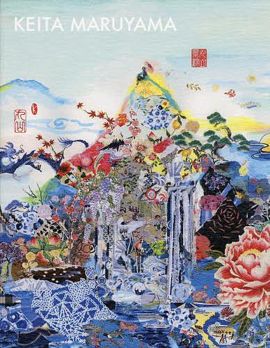 丸山景観 The 20th Anniversary Book 1994-2014/丸山敬太【合計3000円以上で送料無料】