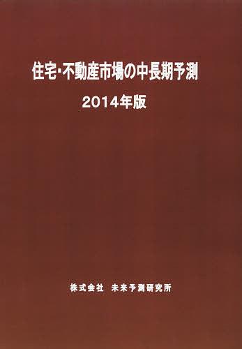 住宅・不動産市場の中長期予測 2014年版【3000円以上送料無料】
