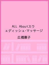 【100円クーポン配布中!】ALL Aboutスウェディッシュ・マッサージ/広橋憲子