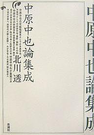 中原中也論集成 人気上昇中 北川透 3000円以上送料無料 値下げ